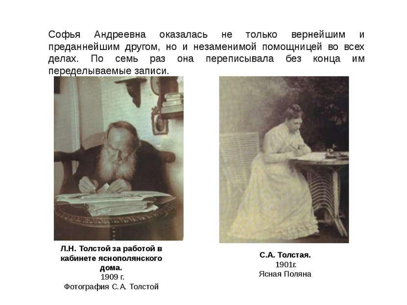 Л.Н. Толстой за работой в кабинете яснополянского дома. 1909 г. Фотография С....