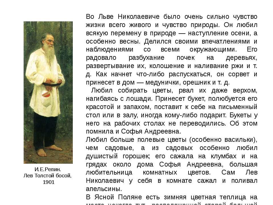 Во Льве Николаевиче было очень сильно чувство жизни всего живого и чувство пр...