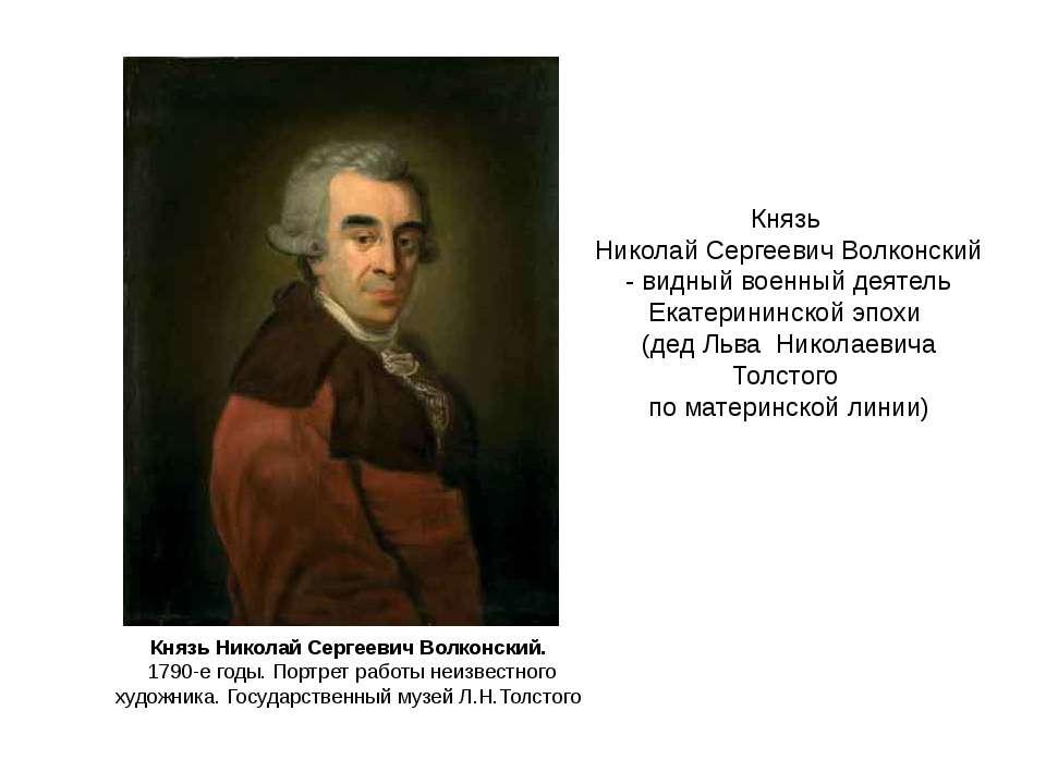 Князь Николай Сергеевич Волконский. 1790-е годы. Портрет работы неизвестного ...
