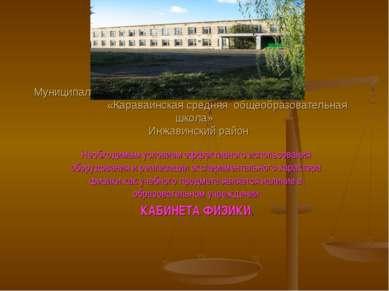 Муниципальное общеобразовательное учреждение «Караваинская средняя общеобразо...