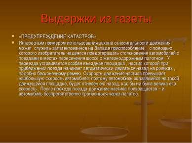 Выдержки из газеты «ПРЕДУПРЕЖДЕНИЕ КАТАСТРОВ» Интересным примером использован...