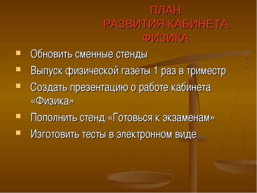 ПЛАН РАЗВИТИЯ КАБИНЕТА ФИЗИКА Обновить сменные стенды Выпуск физической газет...