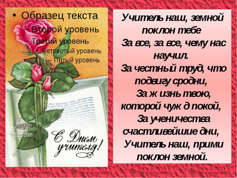 Учитель наш, земной поклон тебе За все, за все, чему нас научил. За честный т...