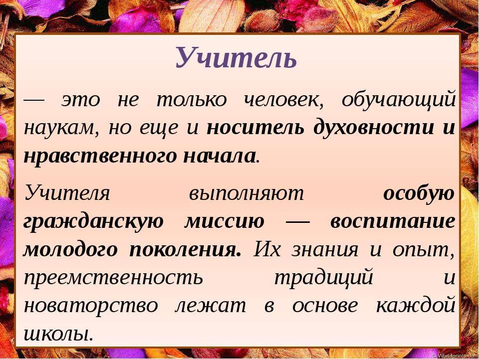 Учитель — это не только человек, обучающий наукам, но еще и носитель духовнос...