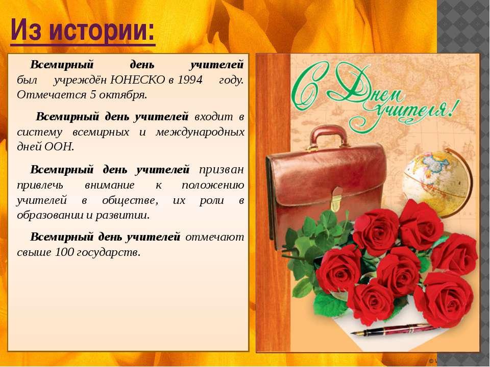 Поздравления сценки на день учителя