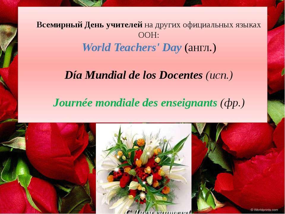 Всемирный День учителей на других официальных языках ООН: World Teachers' Day...