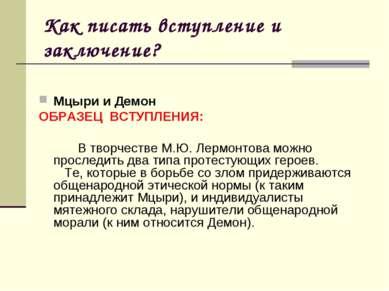 Как писать вступление и заключение? Мцыри и Демон ОБРАЗЕЦ ВСТУПЛЕНИЯ: В творч...
