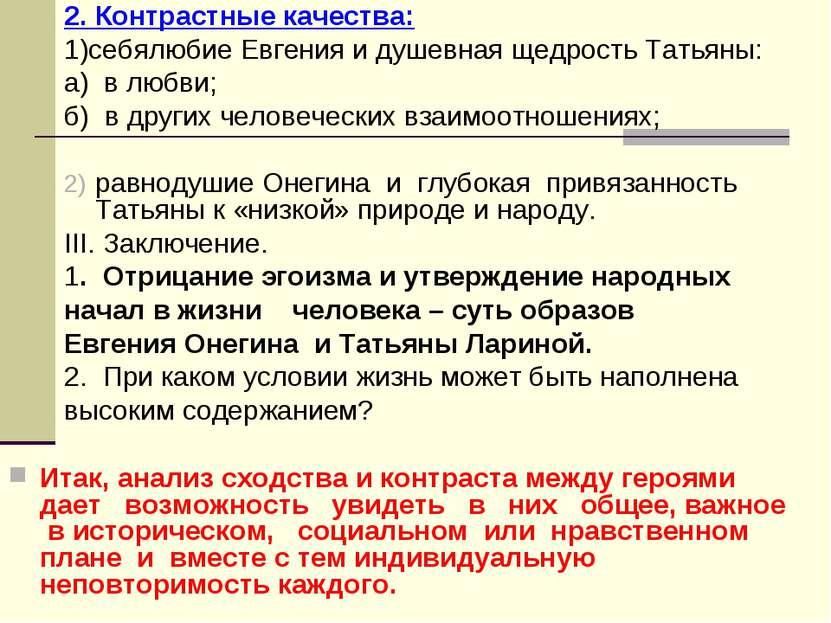 2. Контрастные качества: 1)себялюбие Евгения и душевная щедрость Татьяны: а) ...