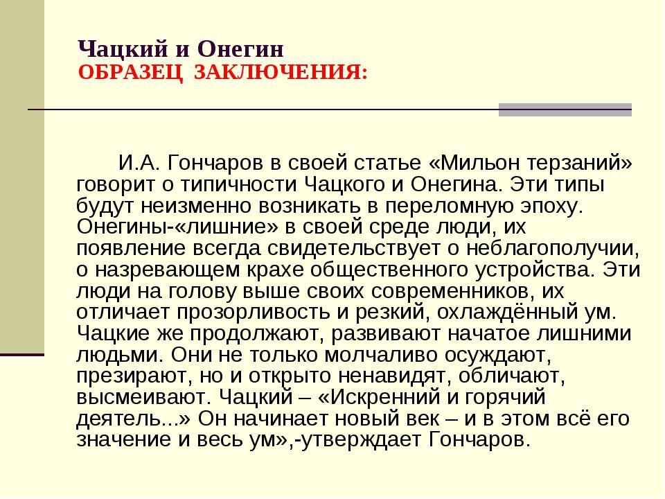 Чацкий и Онегин ОБРАЗЕЦ ЗАКЛЮЧЕНИЯ: И.А. Гончаров в своей статье «Мильон терз...
