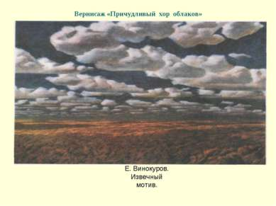 Вернисаж «Причудливый хор облаков» Е. Винокуров. Извечный мотив.