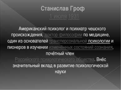 Станислав Гроф 1 июля1931 Американский психолог и психиатр чешского происх...