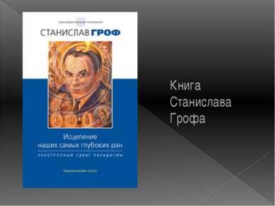 Книга Станислава Грофа