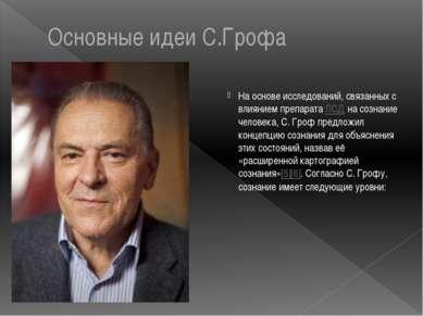 Основные идеи С.Грофа На основе исследований, связанных с влиянием препарата...