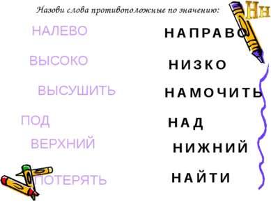 """2007год МОУ """"СОШ №1"""", Нестерова Г.И., уч. нач. кл. Назови слова противоположн..."""