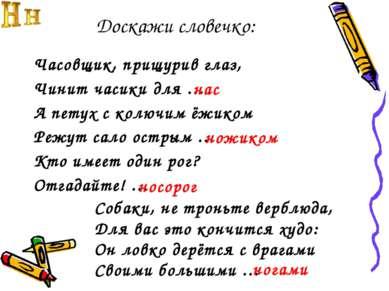 """2007год МОУ """"СОШ №1"""", Нестерова Г.И., уч. нач. кл. Доскажи словечко: Часовщик..."""