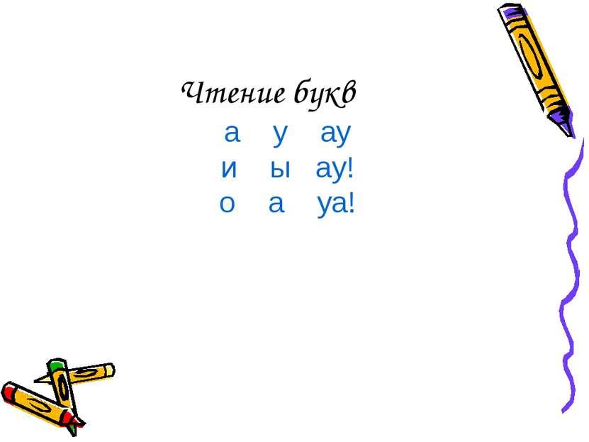 """2007год МОУ """"СОШ №1"""", Нестерова Г.И., уч. нач. кл. Чтение букв а у ау и ы ау!..."""
