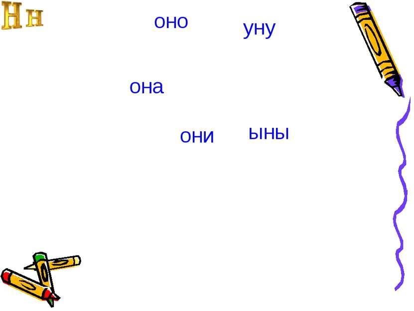 """2007год МОУ """"СОШ №1"""", Нестерова Г.И., уч. нач. кл. она оно они уну ыны"""