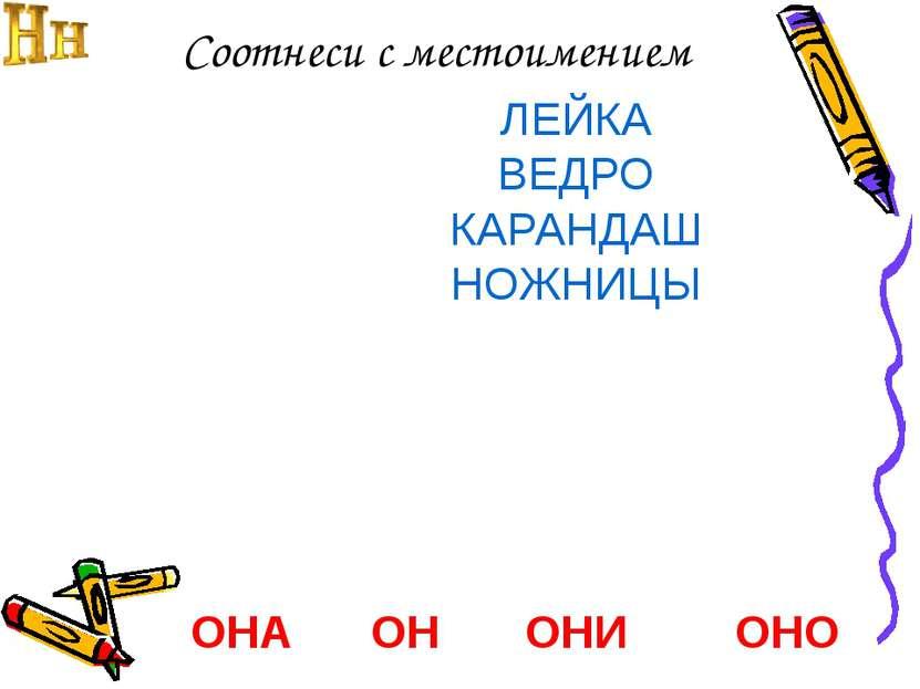 """2007год МОУ """"СОШ №1"""", Нестерова Г.И., уч. нач. кл. Соотнеси с местоимением ЛЕ..."""