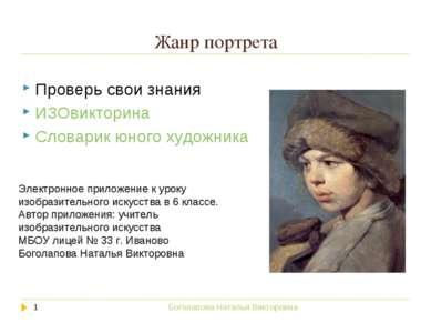 Проверь свои знания ИЗОвикторина Словарик юного художника Электронное приложе...