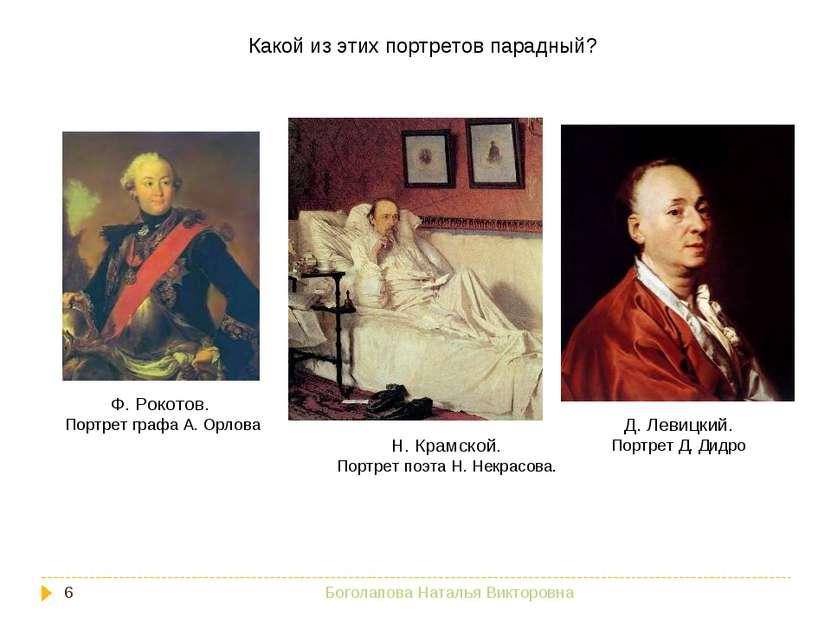 Ф. Рокотов. Портрет графа А. Орлова Н. Крамской. Портрет поэта Н. Некрасова. ...