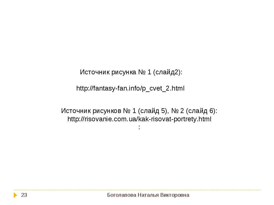 Боголапова Наталья Викторовна *  Источник рисунков № 1 (слайд 5), № 2 (слайд...