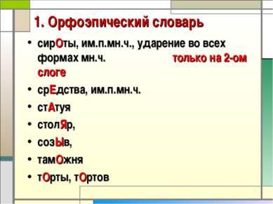 1. Орфоэпический словарь * сирОты, им.п.мн.ч., ударение во всех формах мн.ч. ...