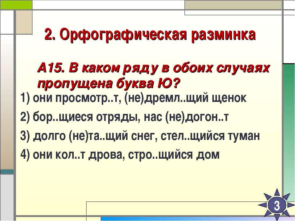 2. Орфографическая разминка * 1) они просмотр..т, (не)дремл..щий щенок 2) бор...