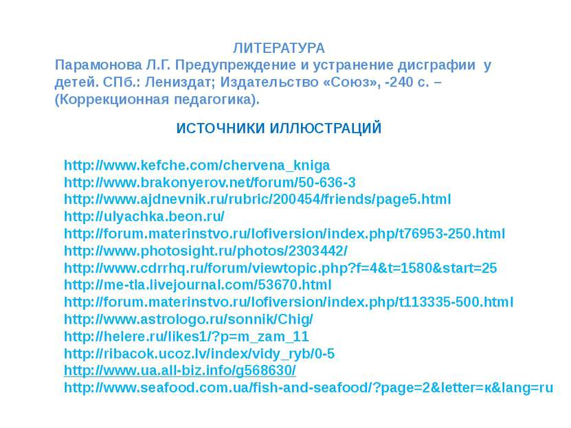ЛИТЕРАТУРА Парамонова Л.Г. Предупреждение и устранение дисграфии у детей. СПб...