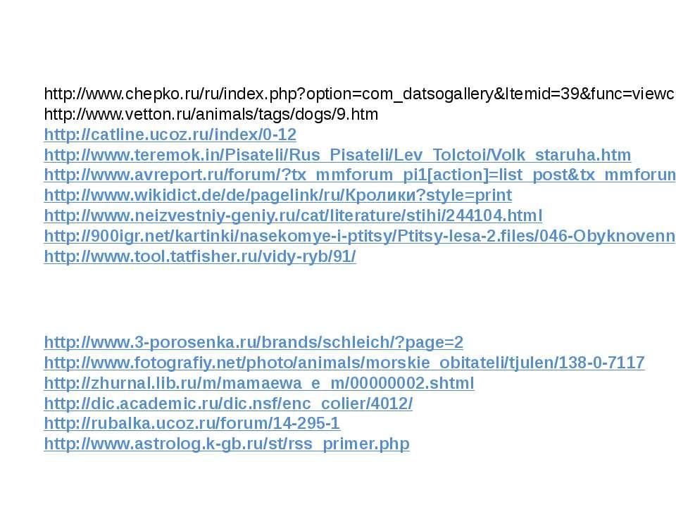 http://www.chepko.ru/ru/index.php?option=com_datsogallery&Itemid=39&func=view...