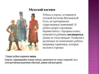Мужской костюм Рубаха и порты, оставшиеся основой костюма Московской Руси, не...