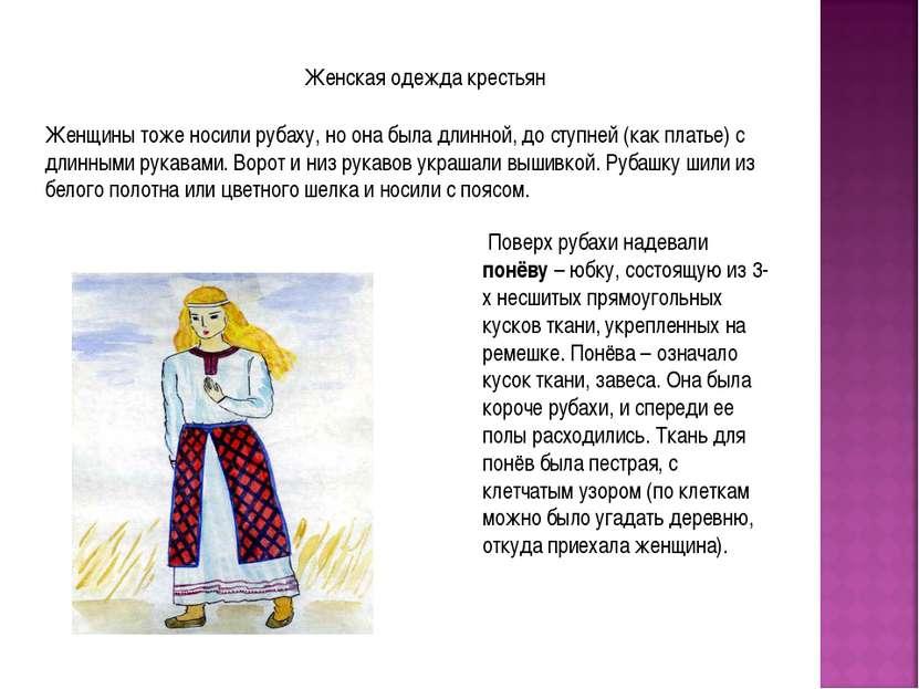 Женская одежда крестьян Женщины тоже носили рубаху, но она была длинной, до с...