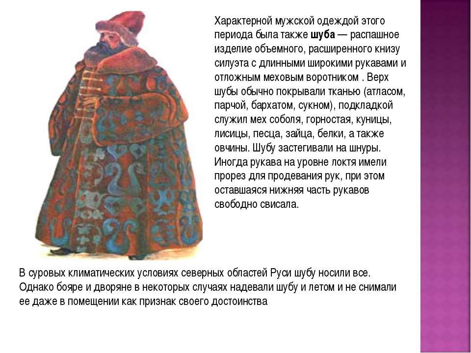 Характерной мужской одеждой этого периода была также шуба— распашное изделие...