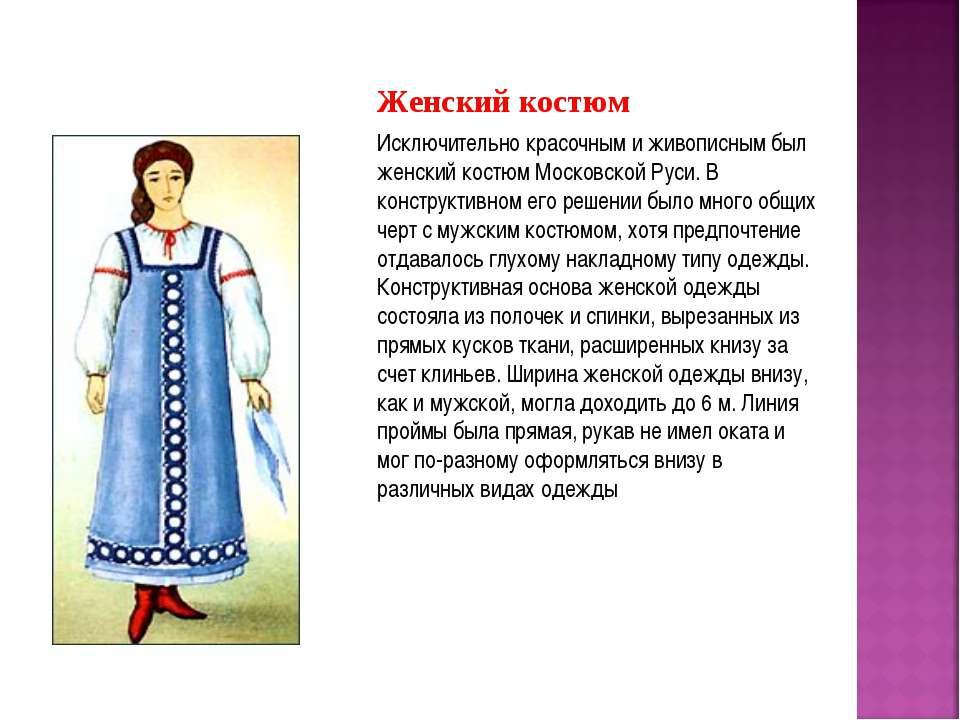 Женский костюм Исключительно красочным и живописным был женский костюм Москов...
