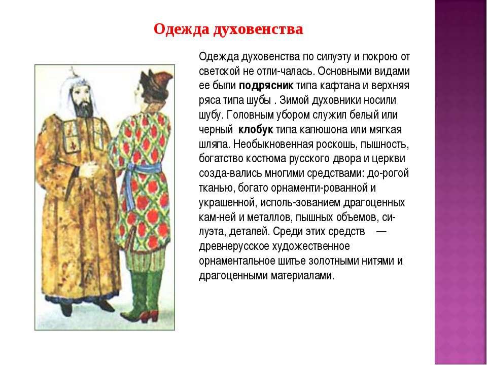 Одежда духовенства Одежда духовенства по силуэту и покрою от светской не отли...