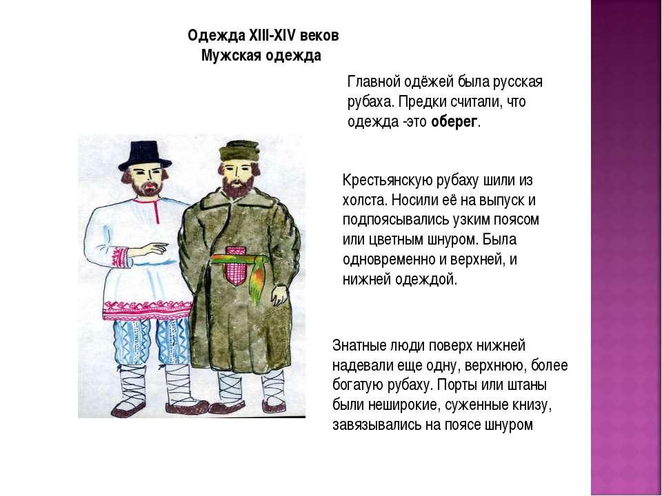 Одежда XIII-XIV веков Мужская одежда Главной одёжей была русская рубаха. Пред...