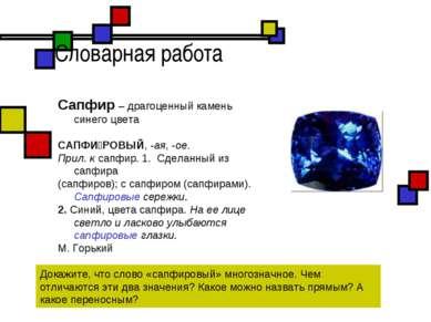 Словарная работа Сапфир – драгоценный камень синего цвета САПФИ РОВЫЙ, -ая, -...