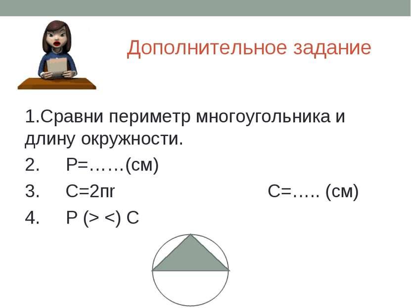 Дополнительное задание 1.Сравни периметр многоугольника и длину окружности. 2...
