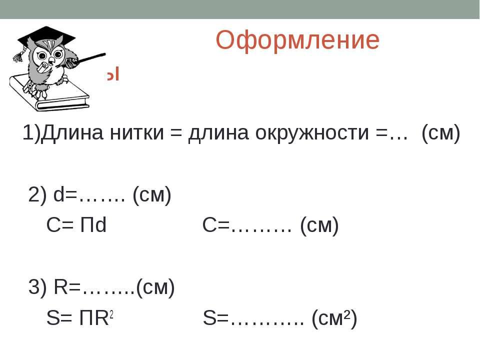 Оформление работы 1)Длина нитки = длина окружности =… (см) 2) d=……. (см) C= ...