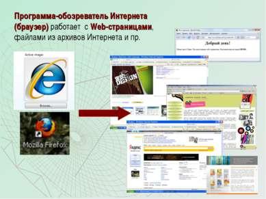 Программа-обозреватель Интернета (браузер) работает с Web-страницами, файлами...