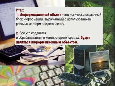 Итак: 1. Информационный объект – это логически связанный блок информации, выр...