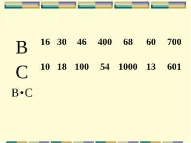 В 16 30 46 400 68 60 700 С 10 18 100 54 1000 13 601 В С