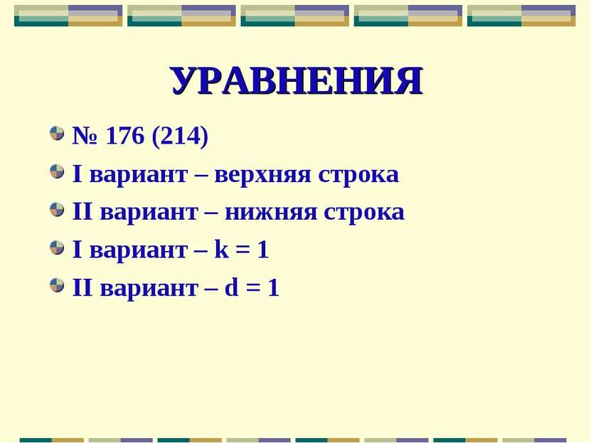 УРАВНЕНИЯ № 176 (214) I вариант – верхняя строка II вариант – нижняя строка I...