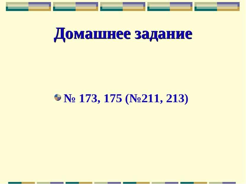 Домашнее задание № 173, 175 (№211, 213)