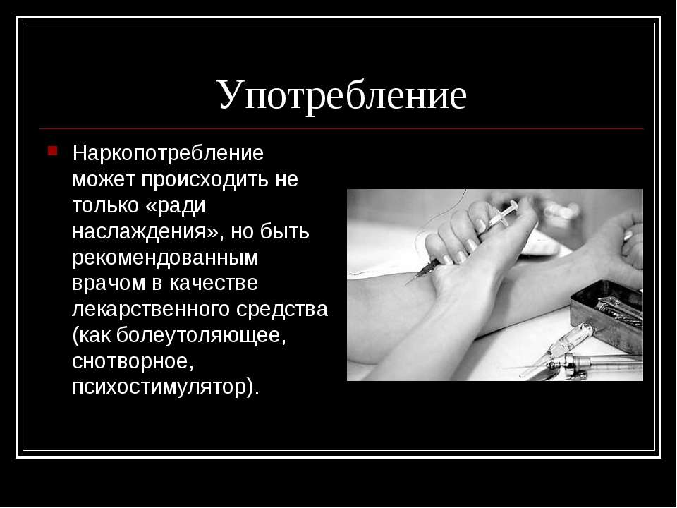 Употребление Наркопотребление может происходить не только «ради наслаждения»,...