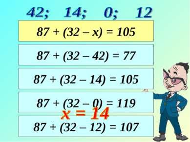 87 + (32 – 14) = 105 87 + (32 – 42) = 77 87 + (32 – х) = 105 87 + (32 – 0) = ...