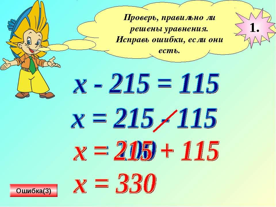 Проверь, правильно ли решены уравнения. Исправь ошибки, если они есть. 1. Оши...