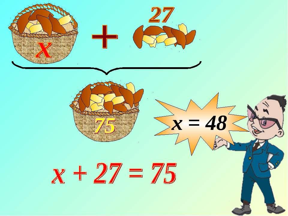 х = 48