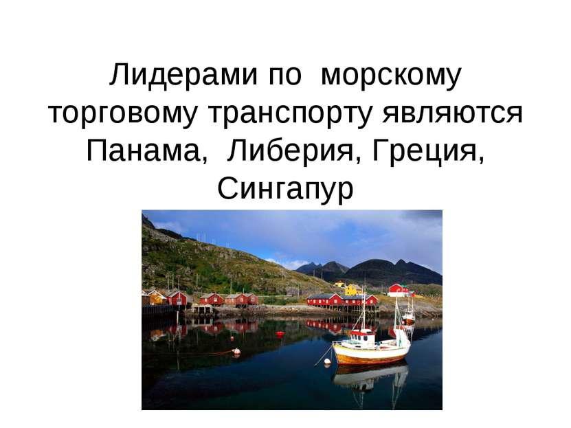 Лидерами по морскому торговому транспорту являются Панама, Либерия, Греция, С...