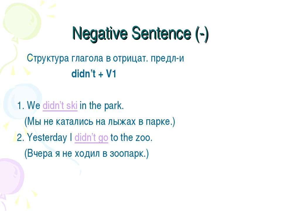 Negative Sentence (-) Cтруктура глагола в отрицат. предл-и didn't + V1 1. We ...