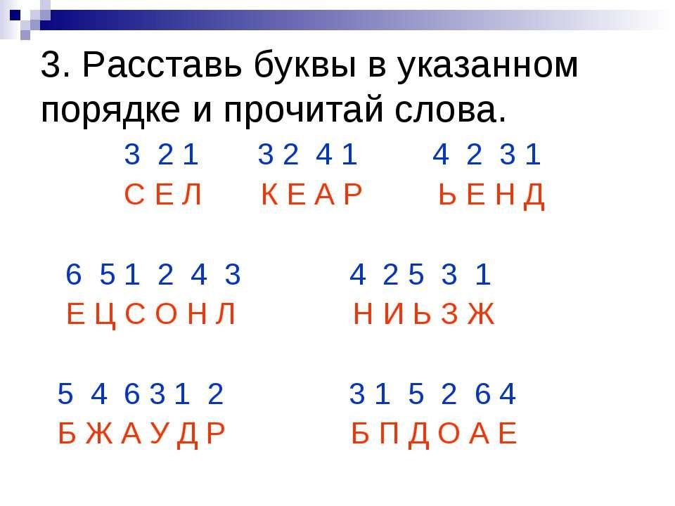 3. Расставь буквы в указанном порядке и прочитай слова. 3 2 1 3 2 4 1 4 2 3 1...